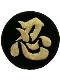 NINJA NINJUTSU SIGN EMBROIDERED PATCH #02