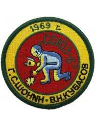 1969 USSR RUSSIA SPACE FLIGHT SOYUZ 6 PATCH